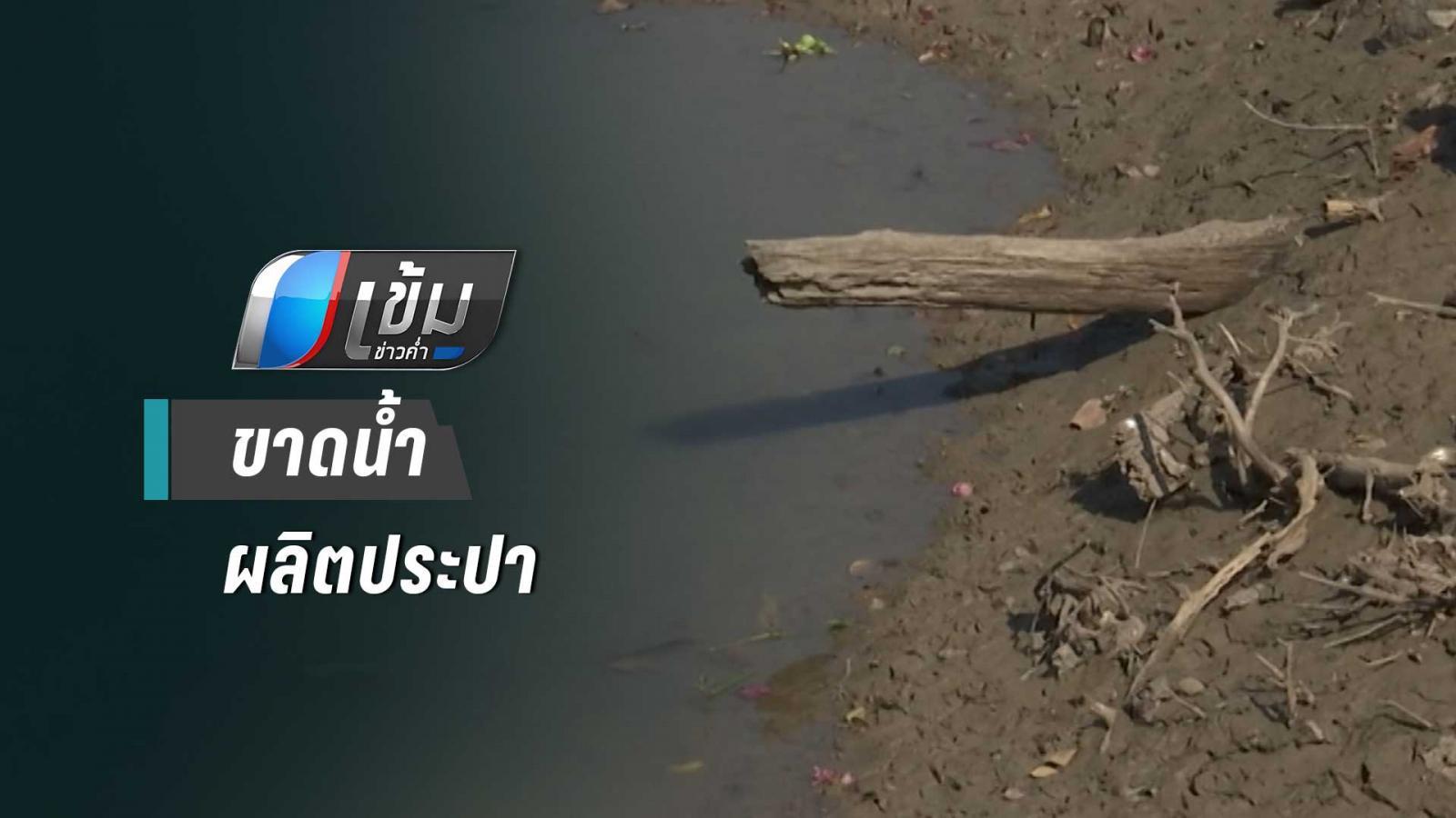 กรมชลฯเร่งเติมน้ำคลองระพีพัฒน์ หลังแห้งขอด ขาดน้ำผลิตประปา