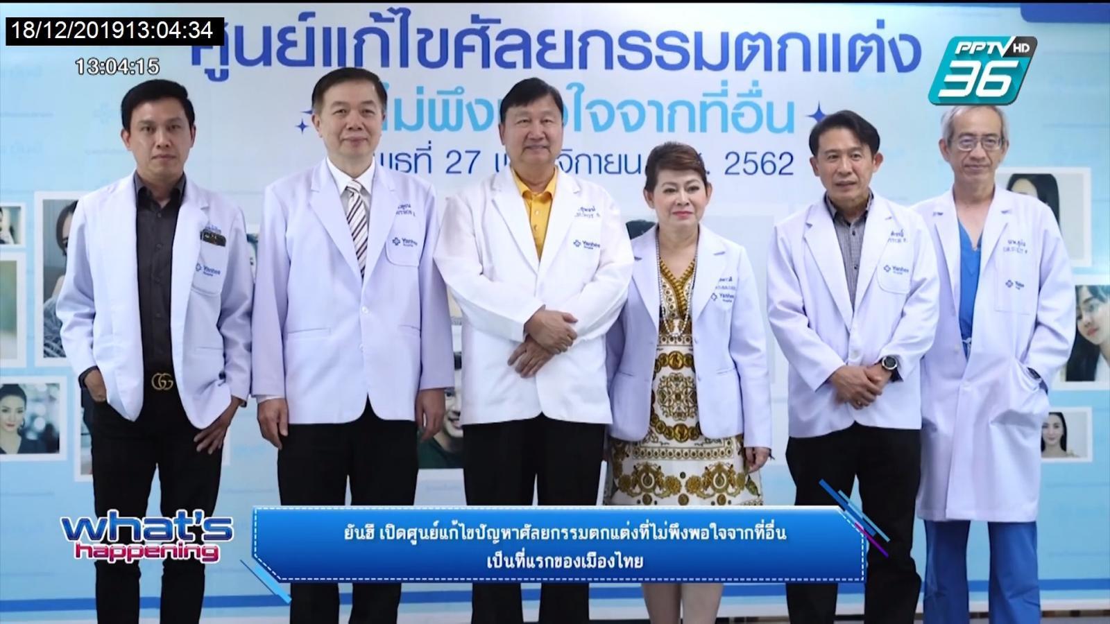 รพ.ยันฮี เปิดศูนย์แก้ไขปัญหาศัลยกรรมตกแต่งที่ไม่พึงพอใจจากที่อื่น