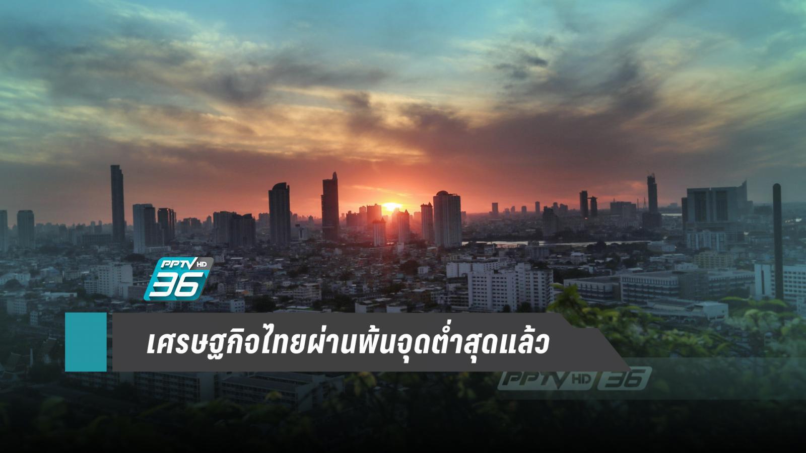 เศรษฐกิจไทยผ่านพ้นจุดต่ำสุด พบสัญญาณดีขึ้นไตรมาส 1 ปี 63