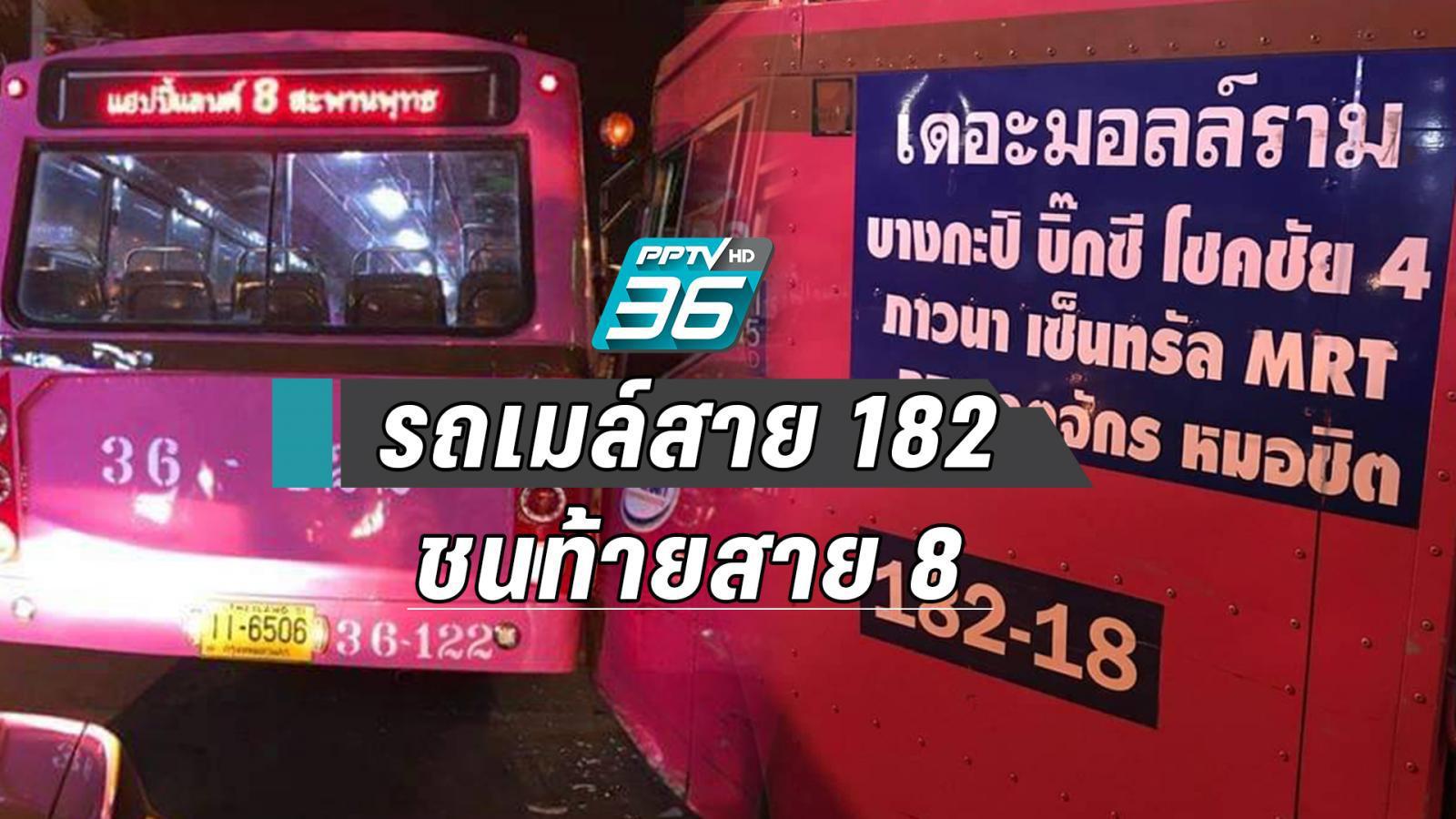 รถเมล์สาย 8 โดนสาย 182 ชนท้ายหน้าสถานีลาดพร้าว