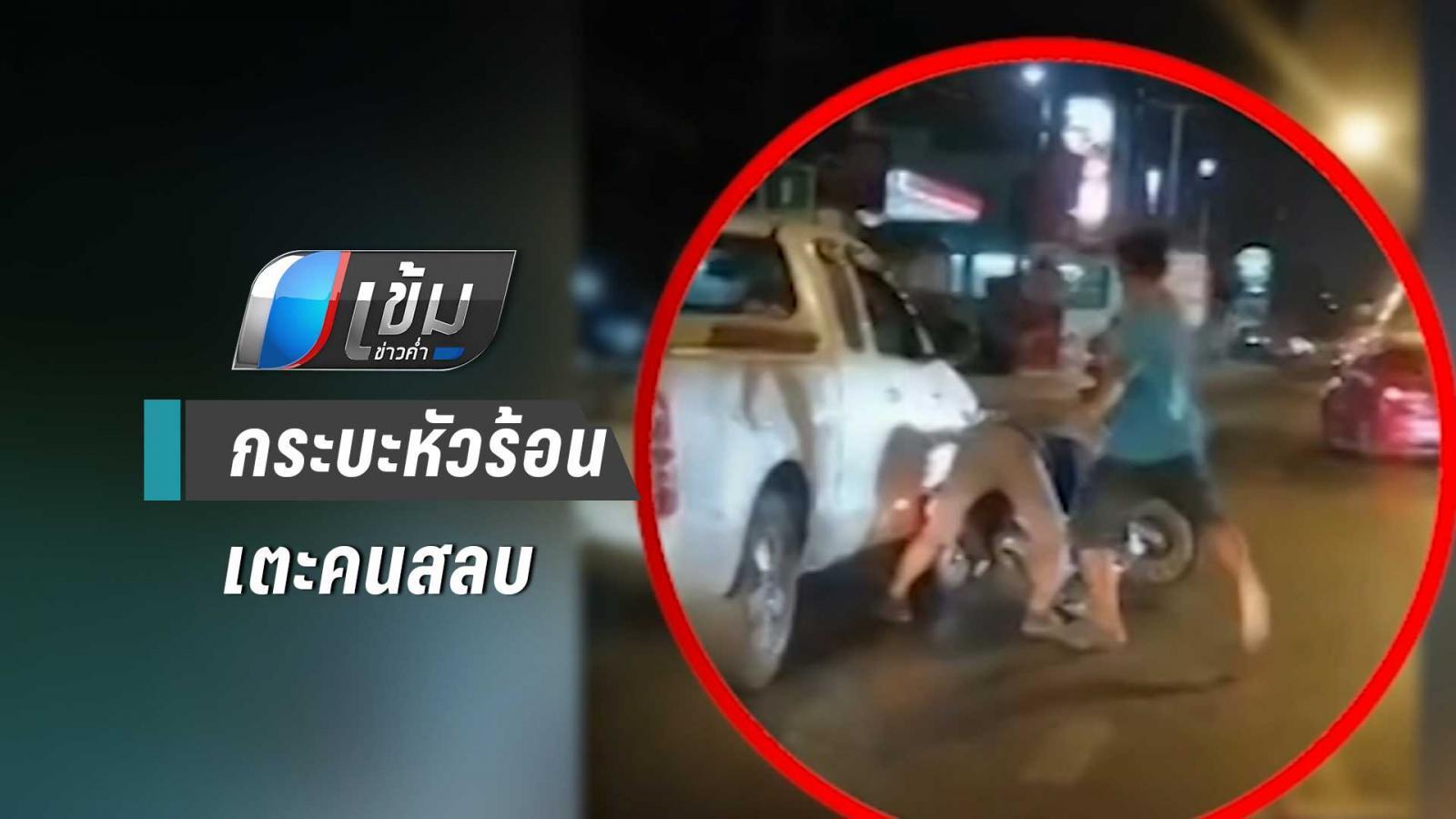 หนุ่มกระบะหัวร้อนเตะต่อยคนขี่รถจยย.สลบกลางถนนสุขุมวิท