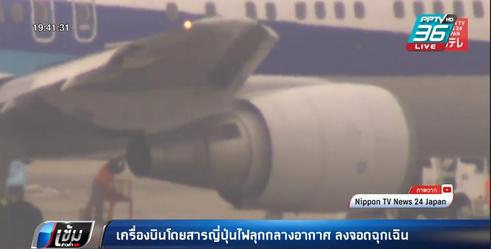 เครื่องบินโดยสารญี่ปุ่นไฟลุกกลางอากาศ ลงจอดฉุกเฉิน