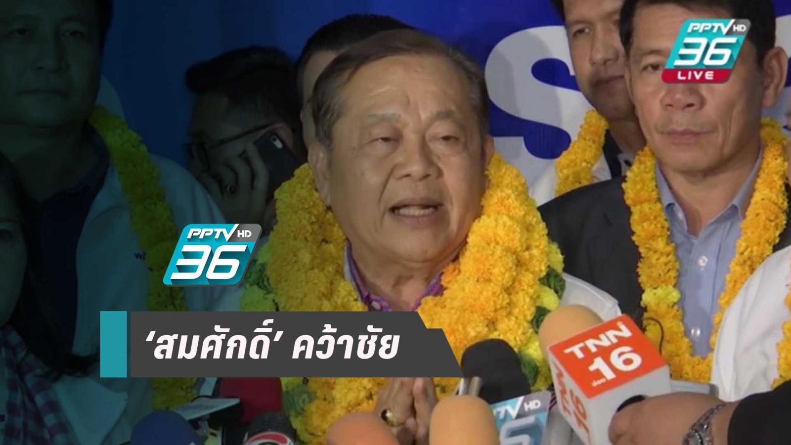 'พปชร.' ชนะ 'เพื่อไทย' ครองส.ส.ขอนแก่น คะแนนทิ้งห่างกว่า 2 พัน