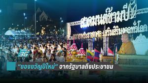 """ของขวัญปีใหม่ """"ทั้งอนุรักษ์ความเป็นไทยและอิ่มบุญ"""" จากรัฐบาลถึงประชาชน"""