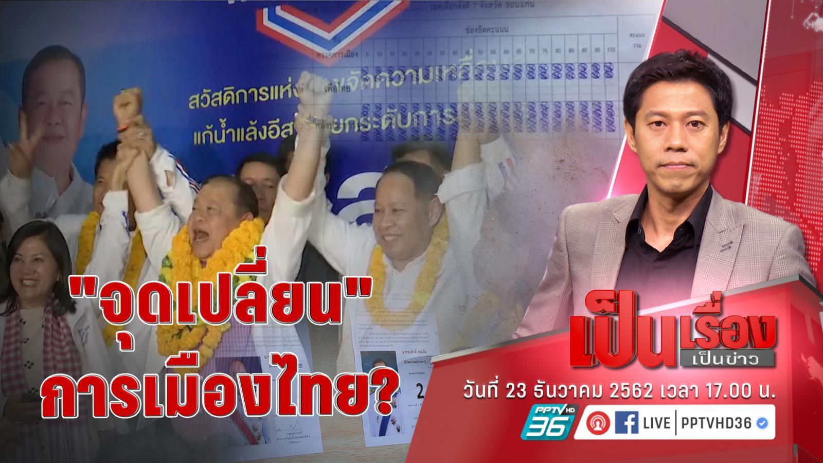 วิเคราะห์จุดเปลี่ยน การเมืองไทย?