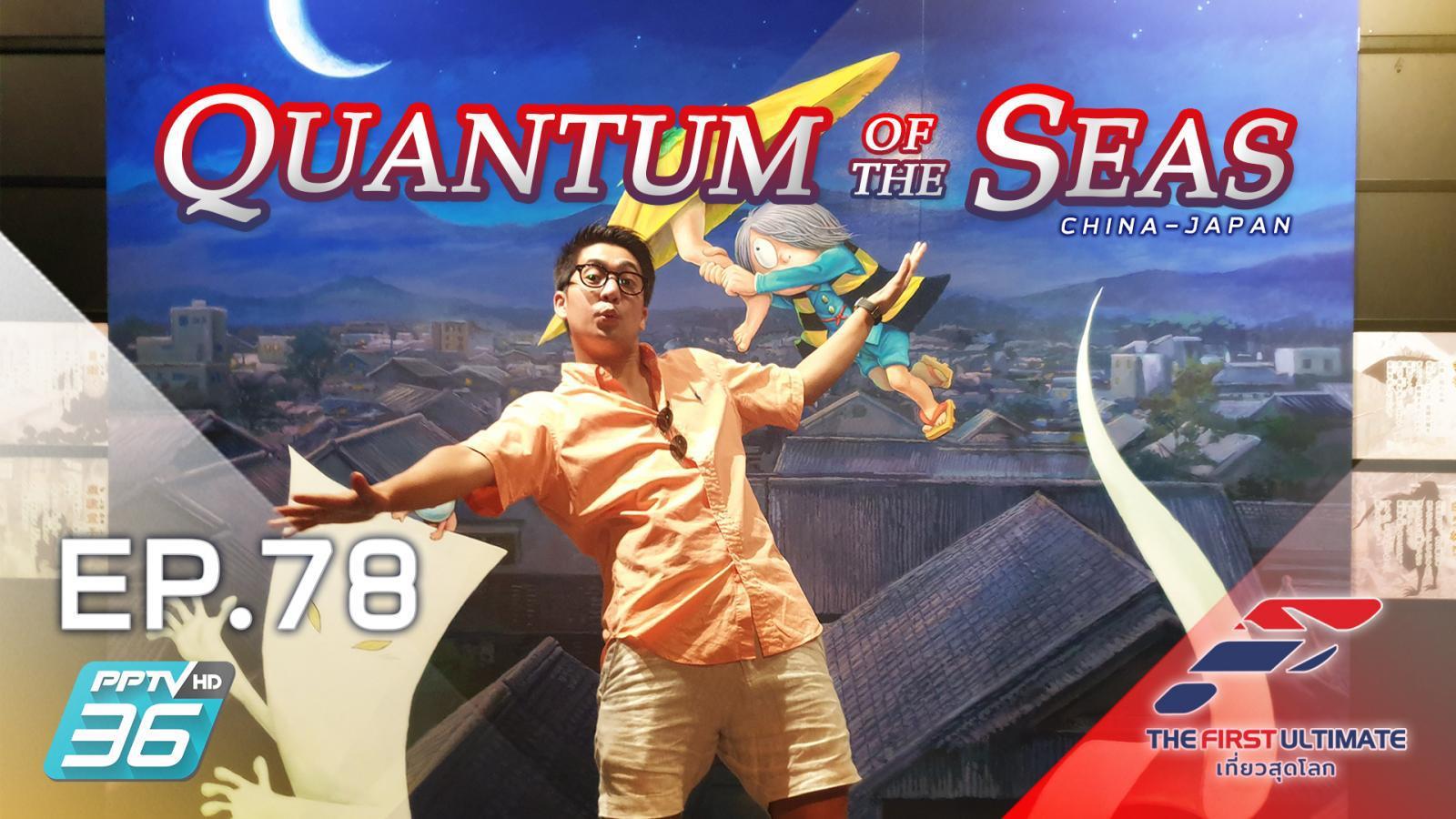 Quantum of the Seas ตอนที่ 3