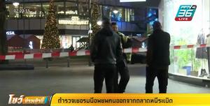 ตำรวจเยอรมนีอพยพคนออกจากตลาดหนีระเบิด