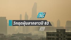 นักวิจัยส่งเสียงถึง 'บิ๊กตู่' ชี้ฝุ่น PM 2.5 ยังวิกฤตลุกลามถึงปี 63