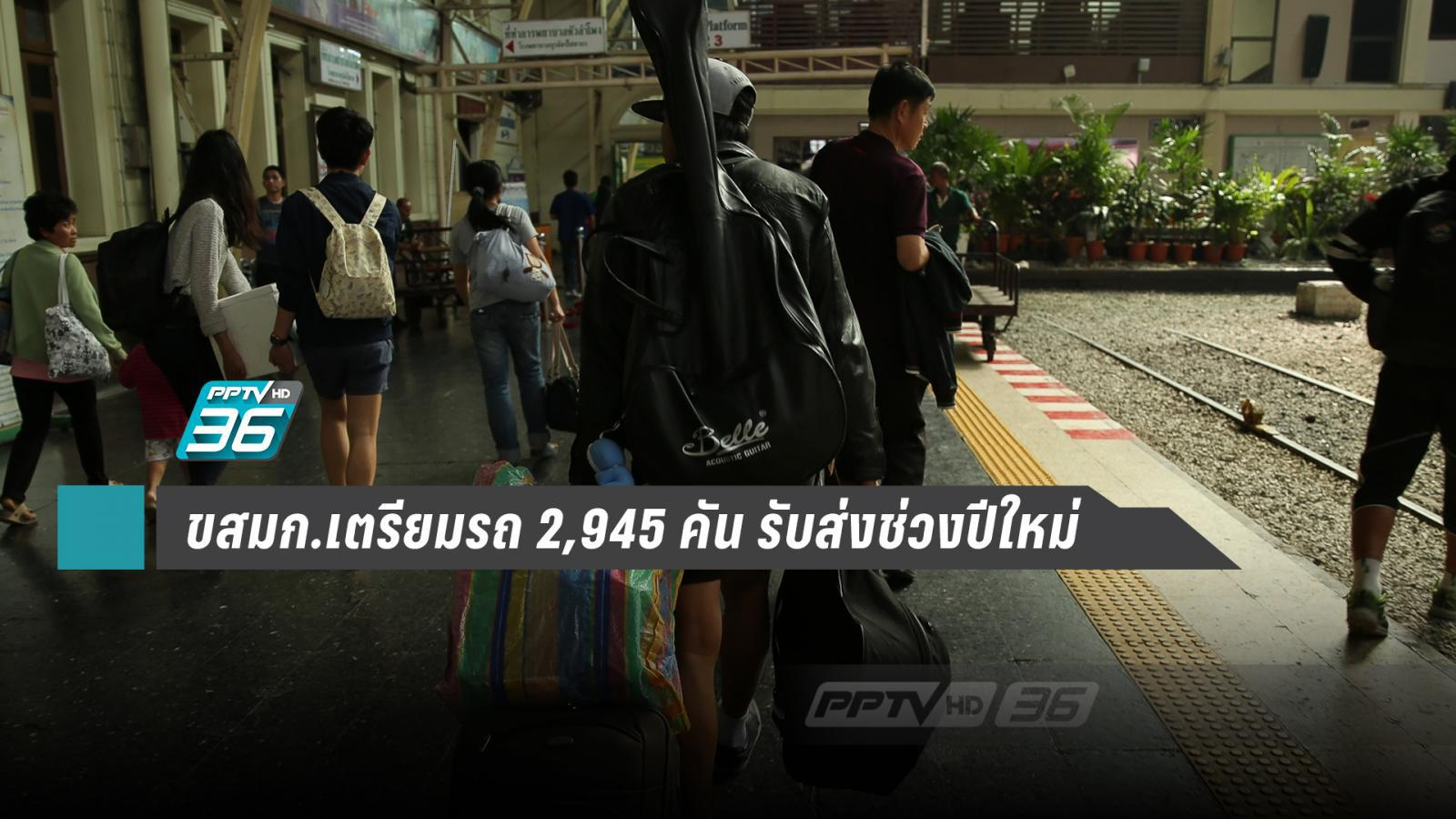 ขสมก.เตรียมรถ 2,945 คัน รับส่งประชาชนช่วงปีใหม่