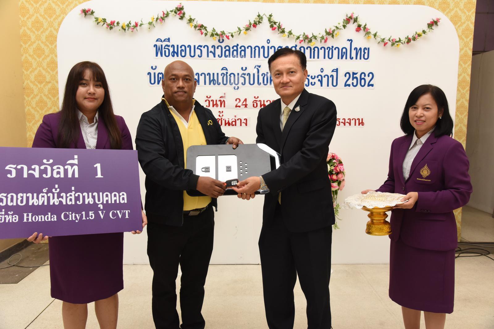 """มอบรางวัลสลากบำรุงกาชาดไทย """"บัตรแรงงานเชิญรับโชค"""" ปี 2562"""