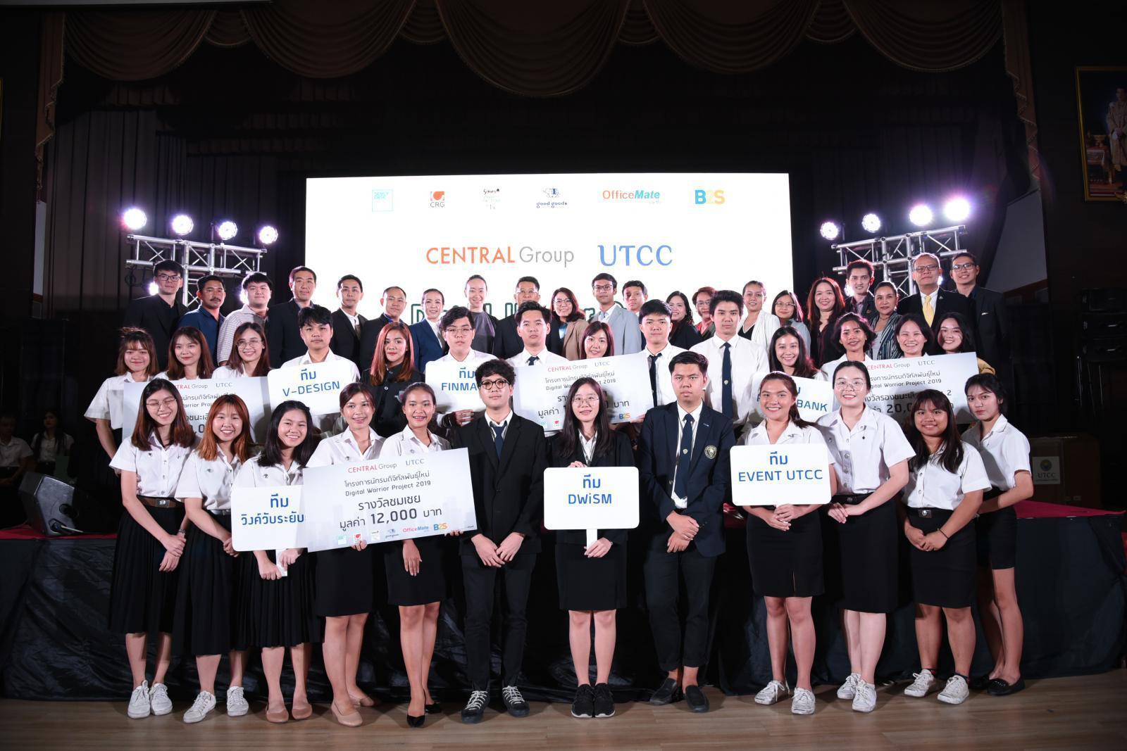 """ม.หอการค้าไทย จับมือเซ็นทรัล สร้างนักรบดิจิทัลพันธุ์ใหม่ จัดแข่งขัน """"Digital Warrior Project 2019"""""""