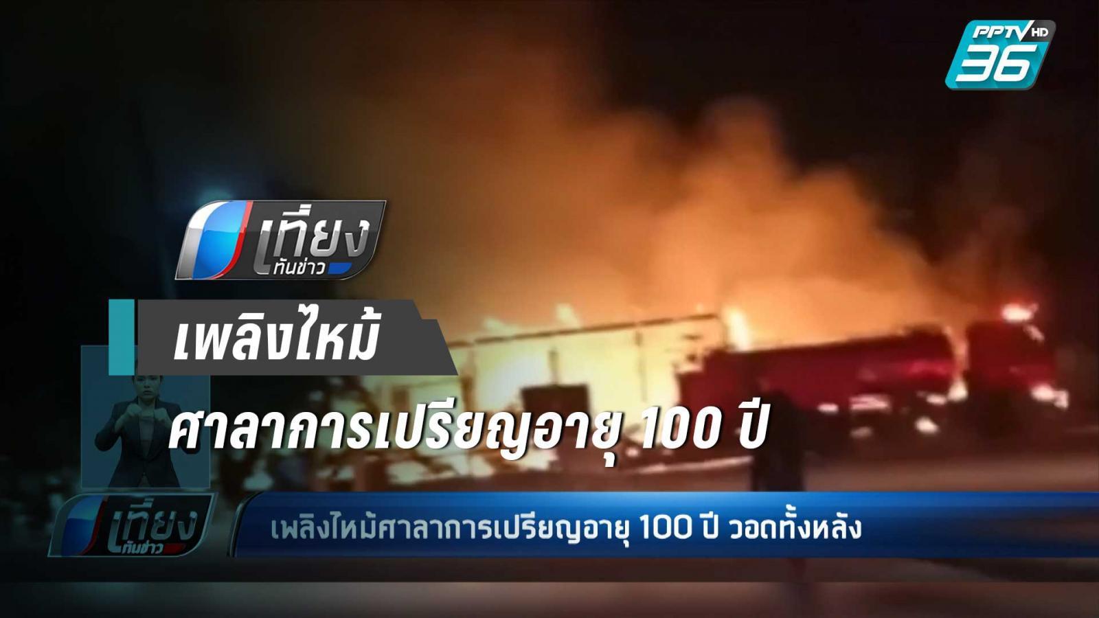 เพลิงไหม้ศาลาการเปรียญอายุ 100 ปี วอดทั้งหลัง