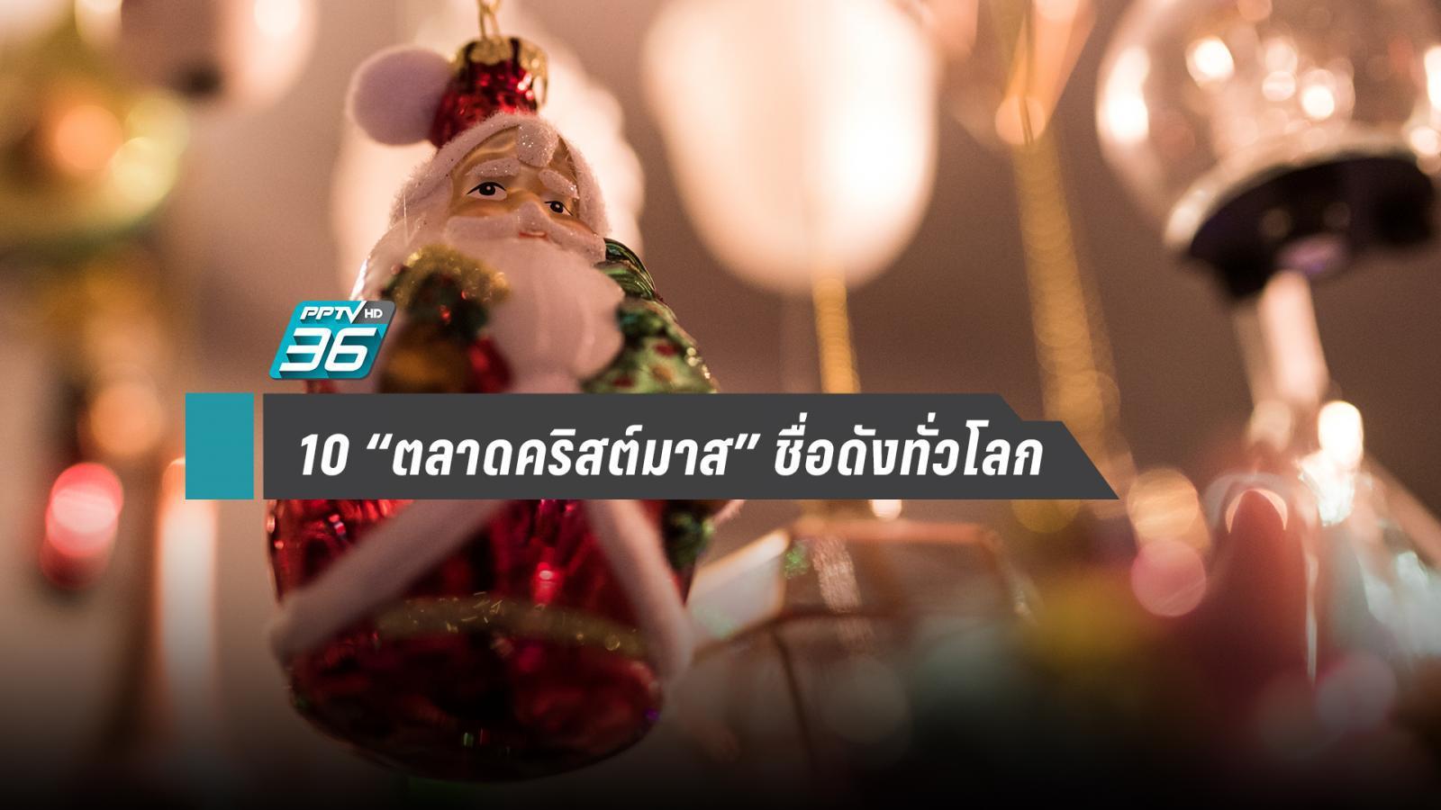 """เปิดลายแทง 10 """"ตลาดคริสต์มาส"""" ชื่อดังทั่วโลกทั้งยุโรป อเมริกา เอเชีย"""