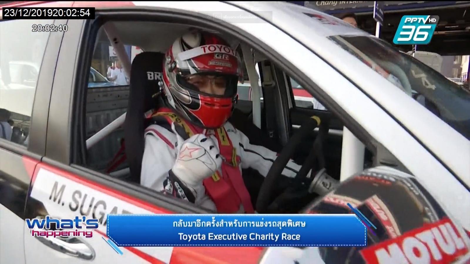 """โตโยต้า ปิดฉากรายการแข่งขันพิเศษ """"Toyota Executive Charity Race 2019"""""""