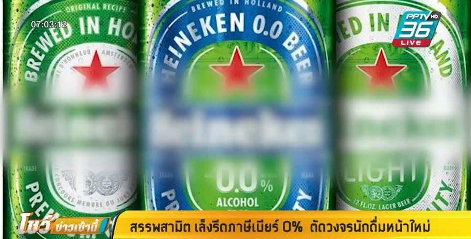 สรรพสามิต เล็งรีดภาษีเบียร์ 0%  ตัดวงจรนักดื่มหน้าใหม่