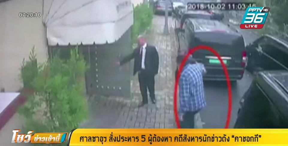 """ศาลซาอุฯ สั่งประหาร 5 ผู้ต้องหา คดีสังหารนักข่าวดัง """"คาชอกกี"""""""