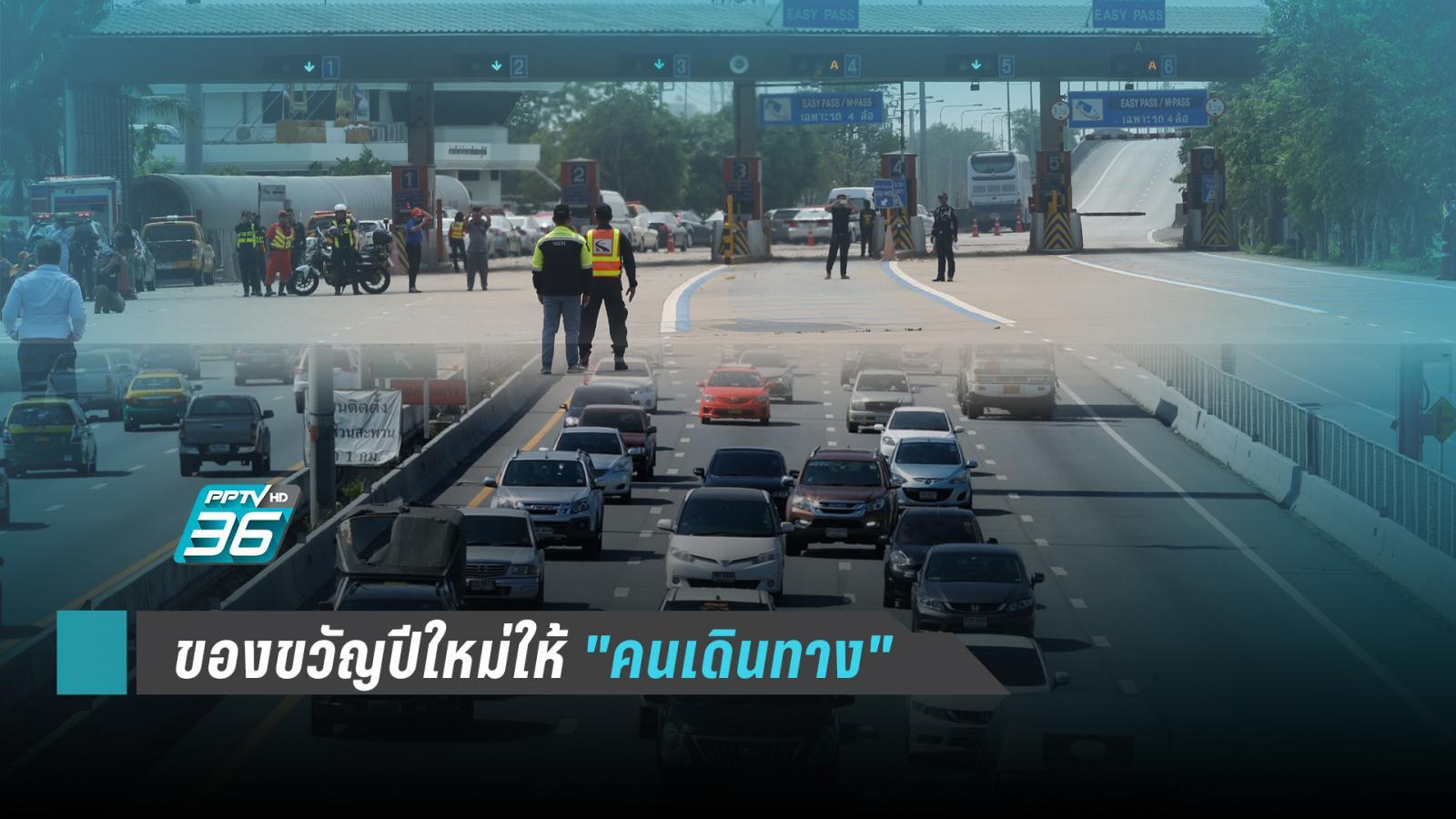 รัฐบาลทุ่มของขวัญปีใหม่ 2563 จัดชุดใหญ่ช่วยคนเดินทาง