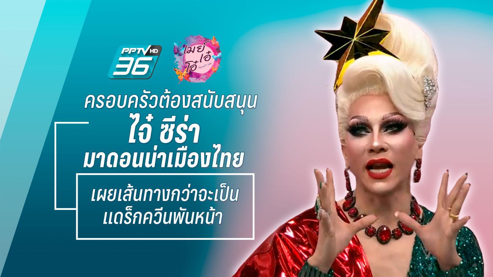 ครอบครัวต้องสนับสนุน ไจ๋ ซีร่า มาดอนน่าเมืองไทย เผยเส้นทางกว่าจะเป็นแดร็กควีนพันหน้า