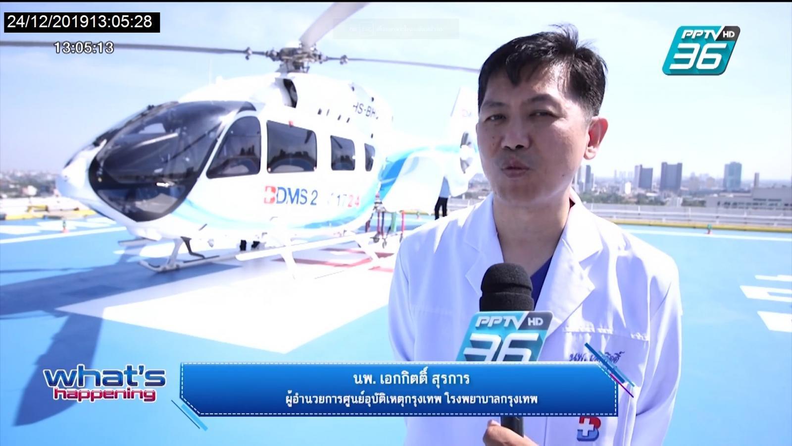 รพ.กรุงเทพ พร้อมรับมือผู้บาดเจ็บจากกรณีฉุกเฉิน ด้วยมาตรฐานระดับสากล