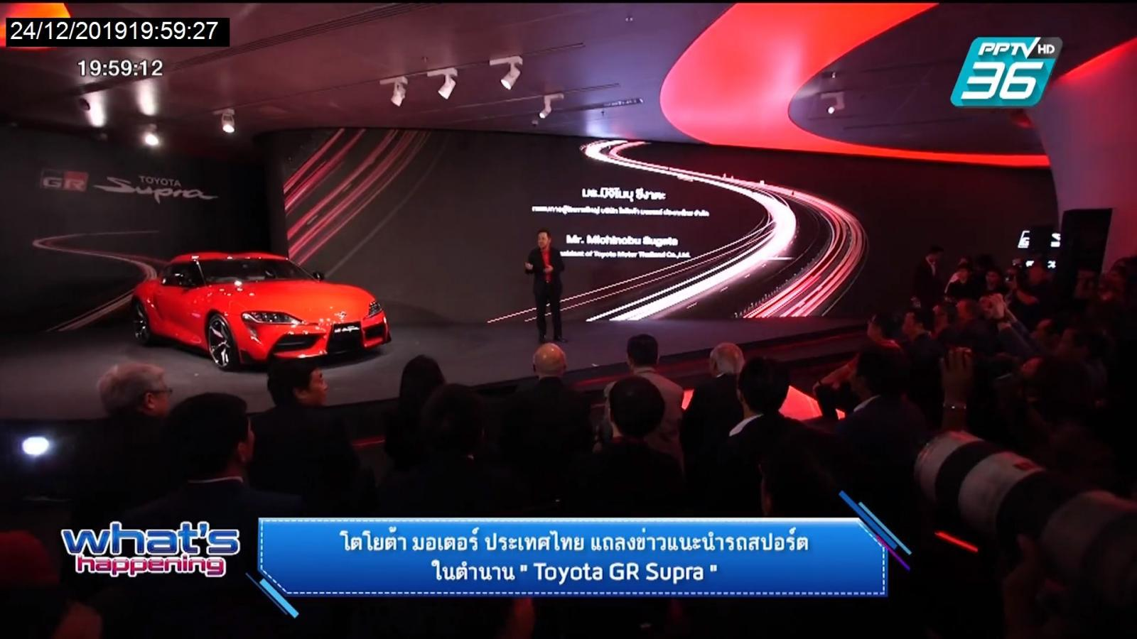 Toyota GR Supra Excusive Party