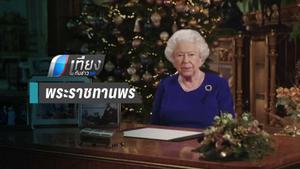ควีนเอลิซาเบธ พระราชทานพรคริสต์มาส รับเป็นปีที่ยากลำบาก