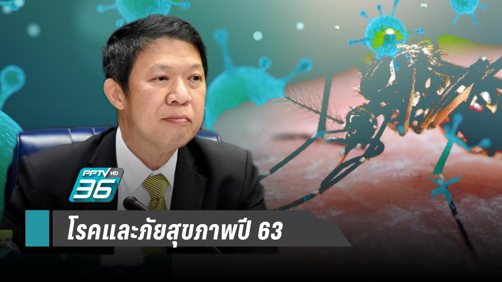 ปีใหม่ 2563 ปัญหาสุขภาพ โรคติดต่ออะไรคนไทยเจอแน่!