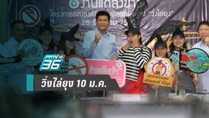 """ประกาศ! 10 ม.ค. 63 """"วิ่งไล่ยุง"""" ปลุกคนไทยตื่นตัวกำจัดพาหะนำโรคไข้เลือดออก"""