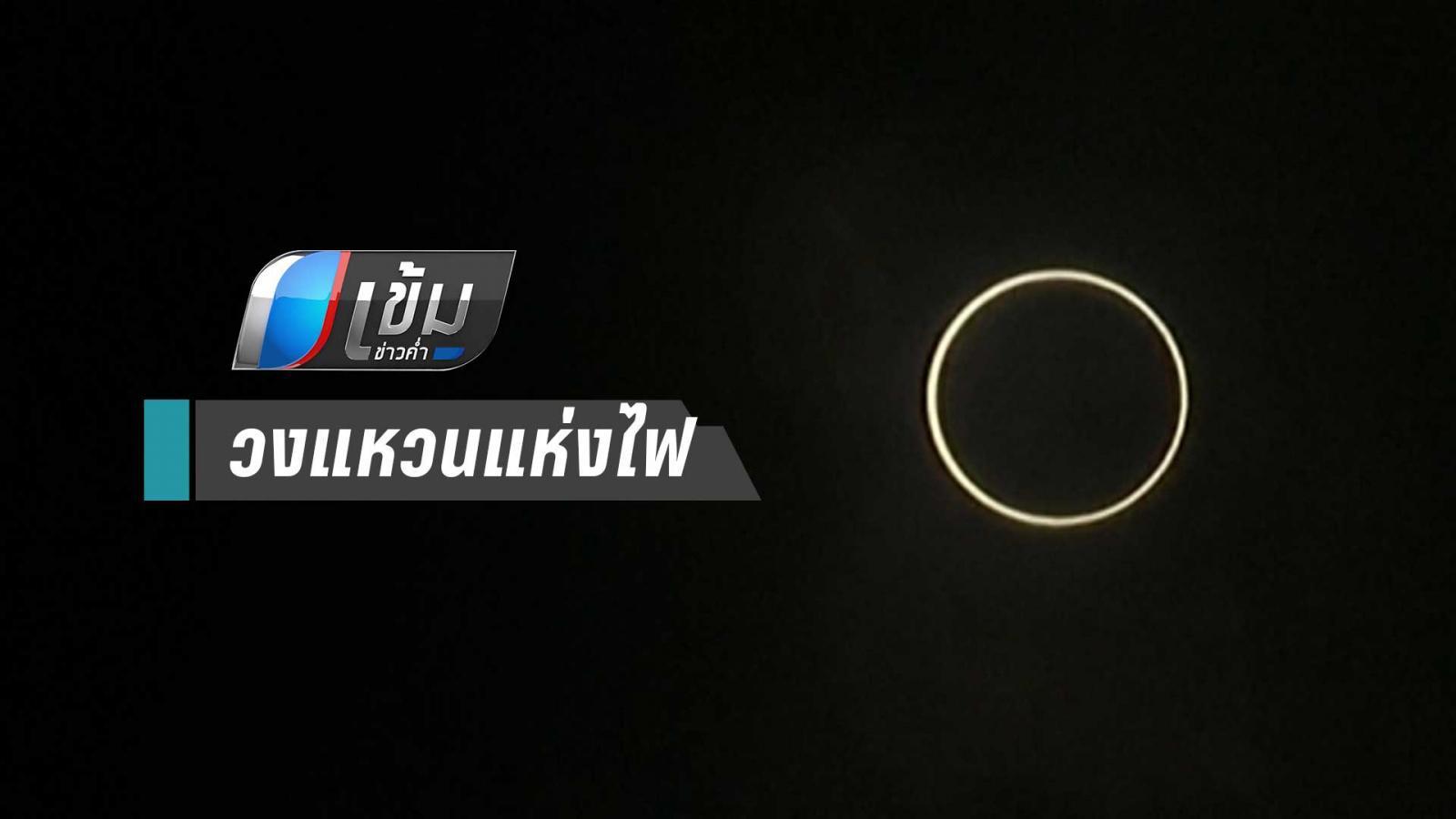 ชาวเอเชีย แห่ชมสุริยุปราคราวงแหวน