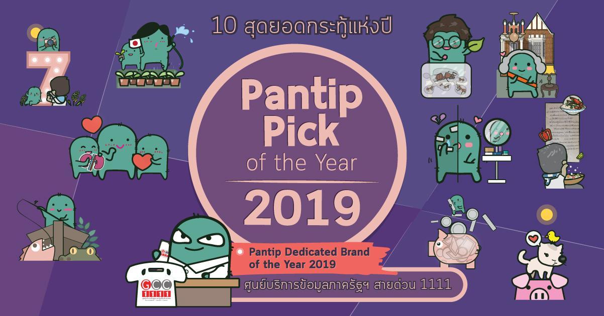 Pantip Pick of the Year 2019  รวม 10 สุดยอดกระทู้แห่งปี 2562 ที่ถูกใจทีมงาน Pantip มากที่สุด