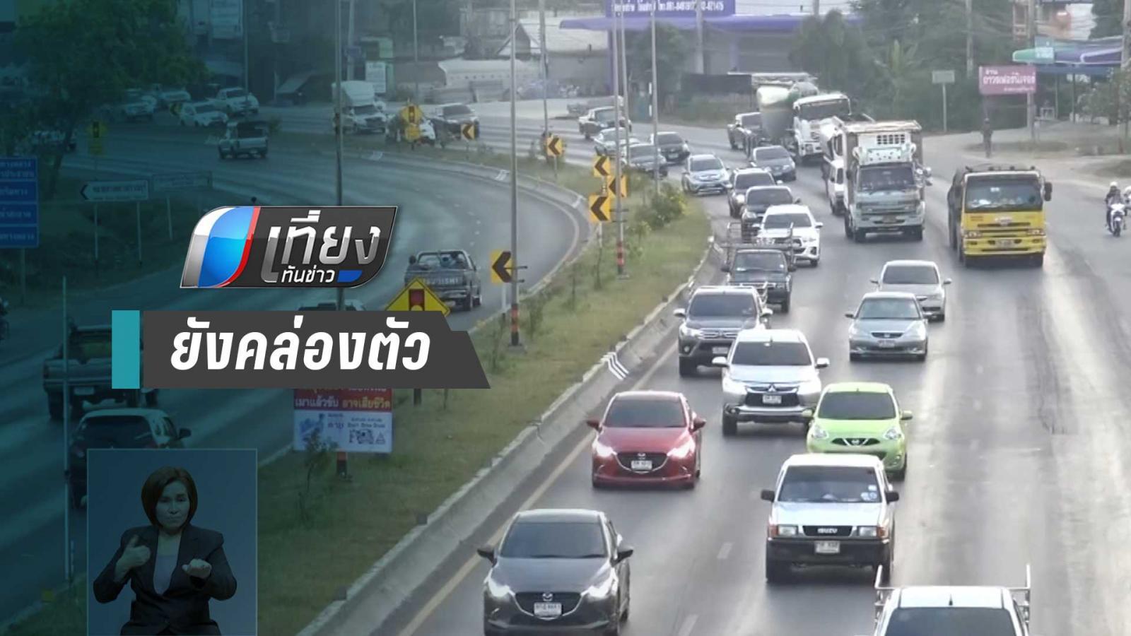 เส้นทางลงใต้ รถเริ่มหนาแน่น แต่ยังคล่องตัว – ก.คมนาคม สั่งดูแลความปลอดภัยขนส่งทั่วประเทศ