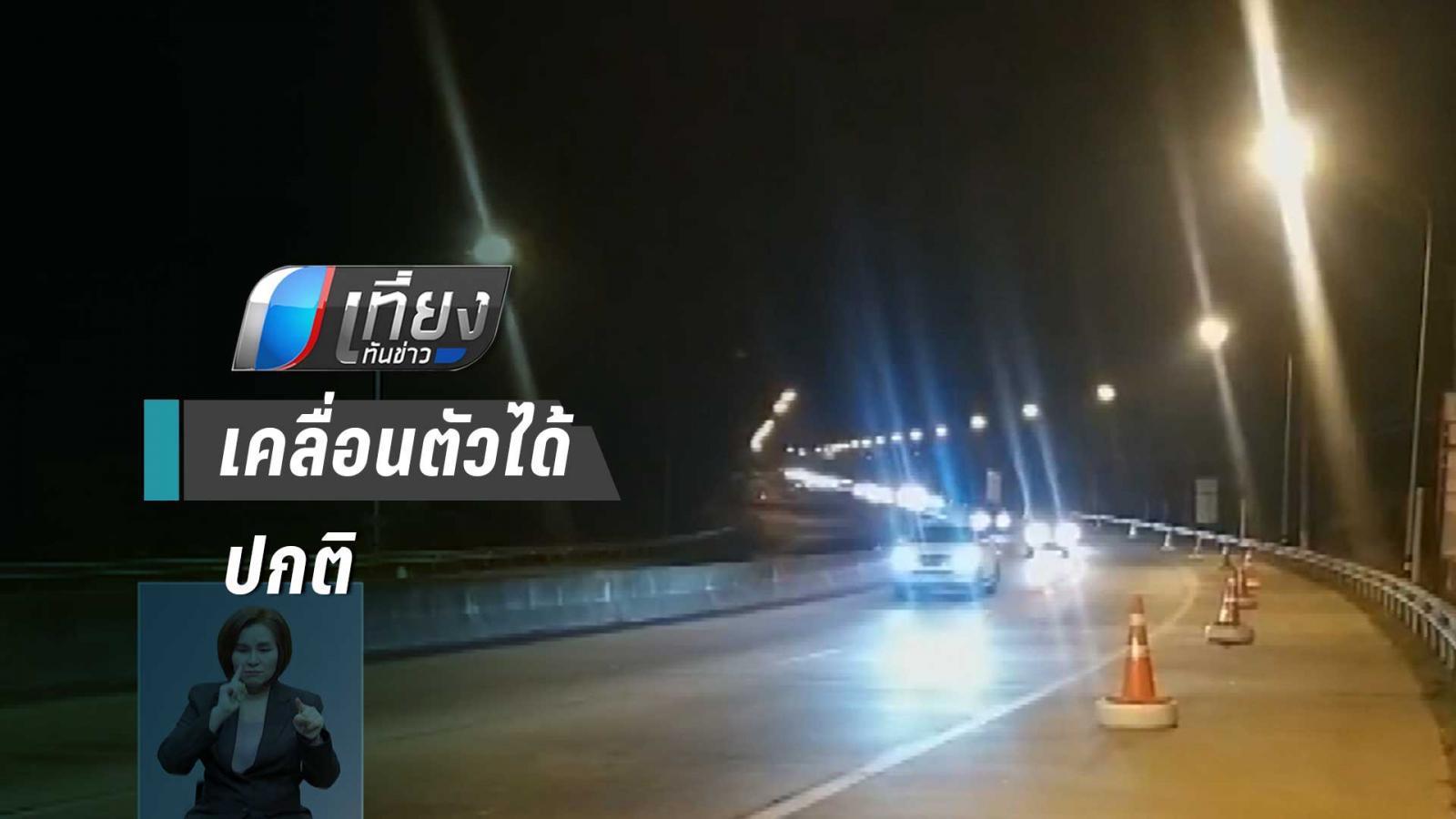 ปราจีนบุรี ถนนสาย 304 มุ่งหน้าอีสาน ปชช.เริ่มเดินทางตั้งแต่เช้ามืด