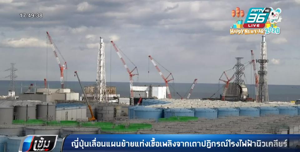 ญี่ปุ่นเลื่อนแผนย้ายแท่งเชื้อเพลิงจากเตาปฏิกรณ์โรงไฟฟ้านิวเคลียร์