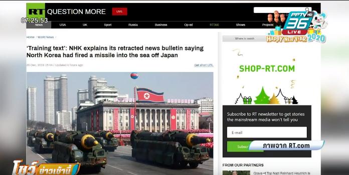 แตกตื่นทั่วโลก สื่อญี่ปุ่นหน้าแตก รายงานพลาดโสมแดงยิงขีปนาวุธ