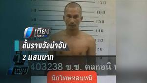 กรมราชทัณฑ์ ตั้งรางวัลนำจับ นักโทษแหกคุกสงขลา 2 แสนบาท