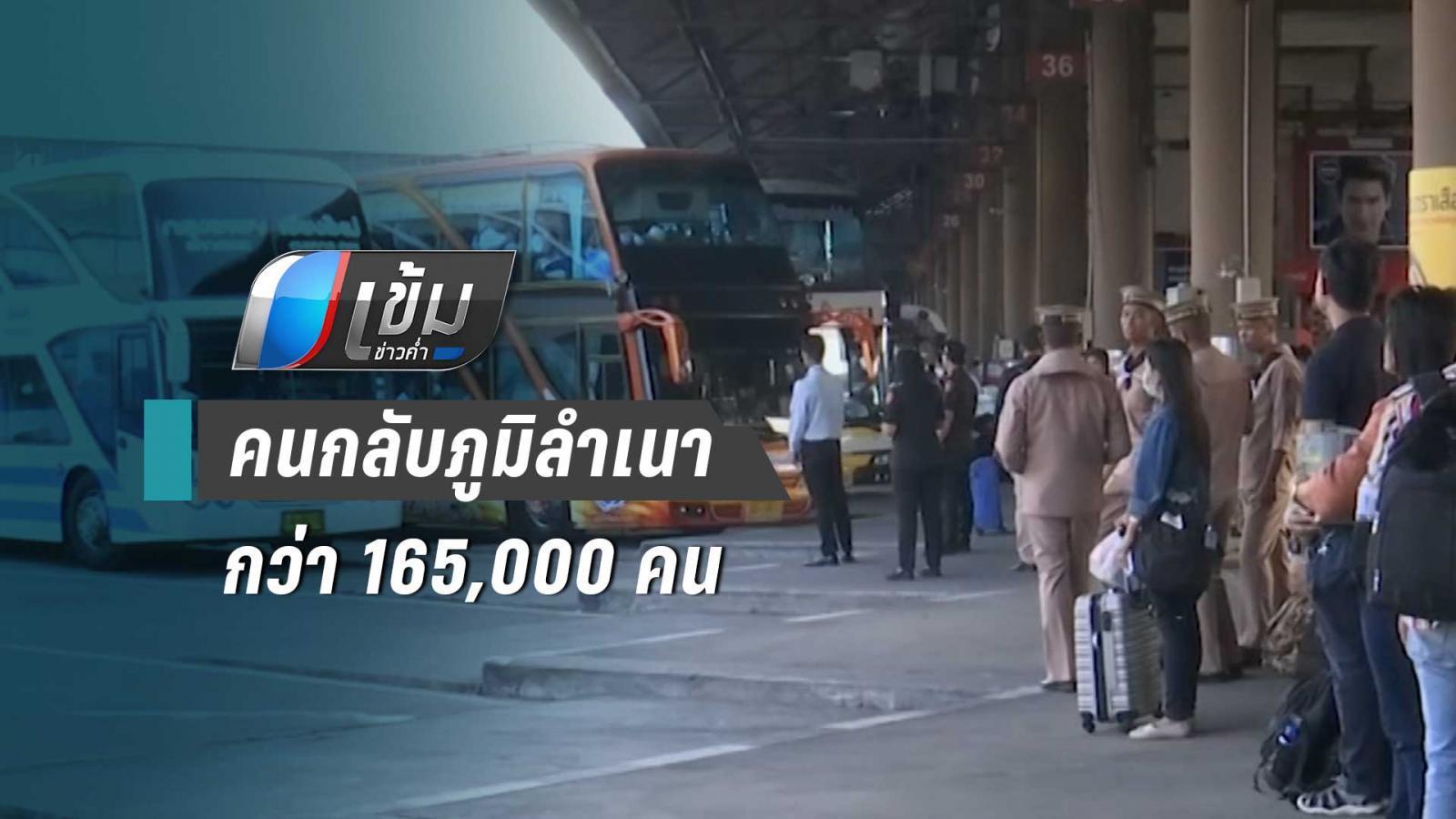 บขส.คาดวันนี้คนเดินทางกลับภูมิลำเนากว่า 165,000 คน