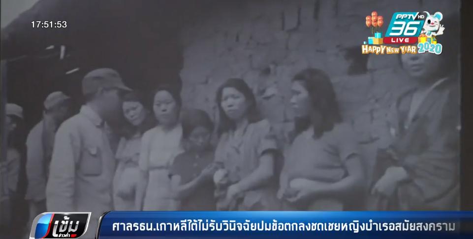 ศาลรธน.เกาหลีใต้ไม่รับวินิจฉัยปมข้อตกลงชดเชยหญิงบำเรอสมัยสงคราม