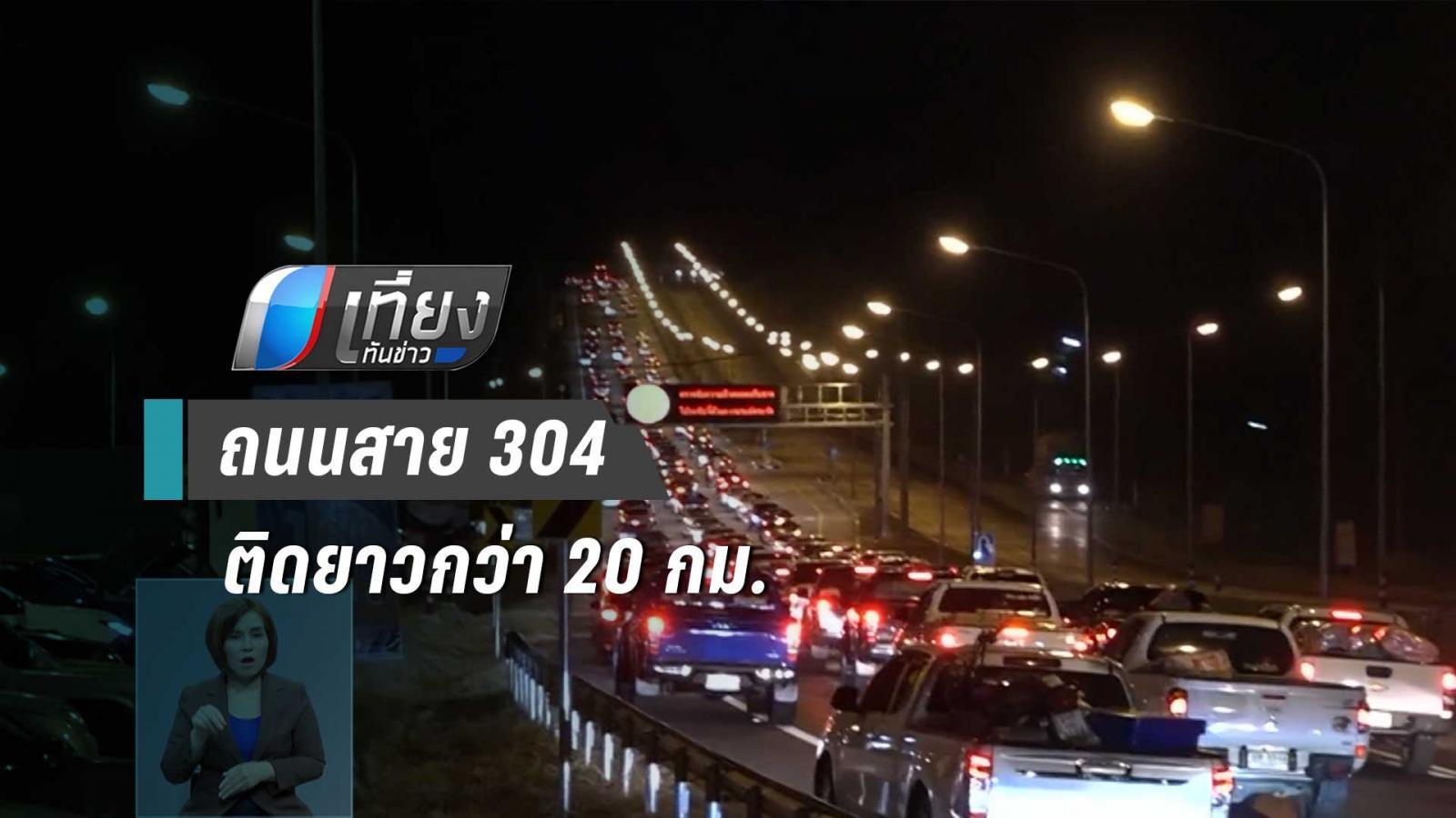 ปราจีนบุรี ถนนสาย 304 ติดยาวกว่า 20 กม.