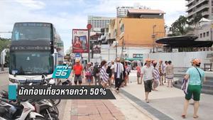ค่าเงินบาทแข็ง นักท่องเที่ยวพัทยาหายกว่า 50%  จี้ รัฐแก้ด่วน