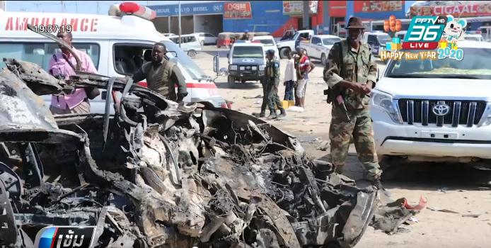 ระเบิดรถยนต์ชั่วโมงเร่งด่วนเมืองหลวงโซมาเลีย เสียชีวิตจำนวนมาก
