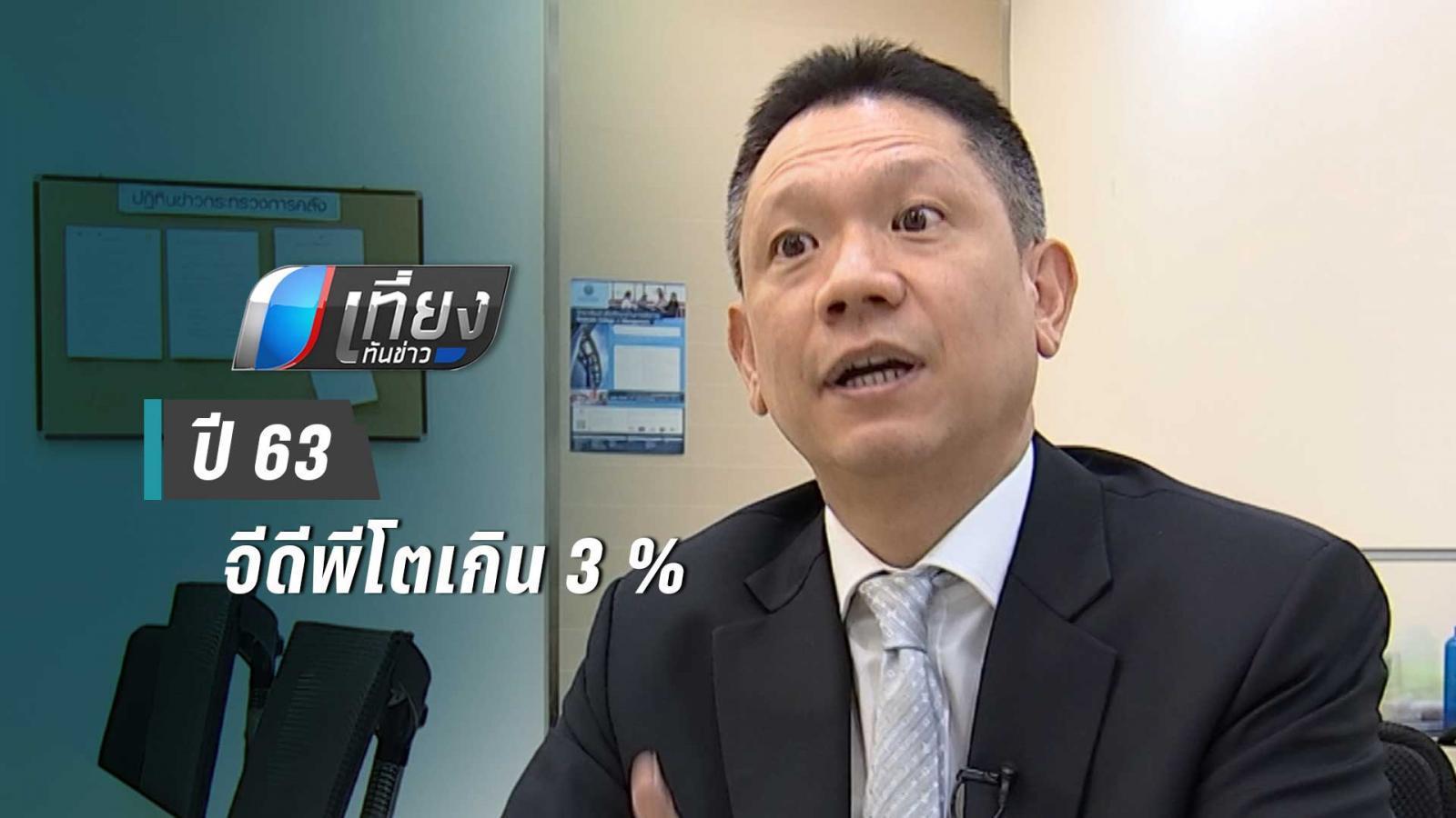 สศค. คาดเศรษฐกิจไทยปี 63 มีแนวโน้มดีขึ้น จีดีพีโตเกิน 3 %