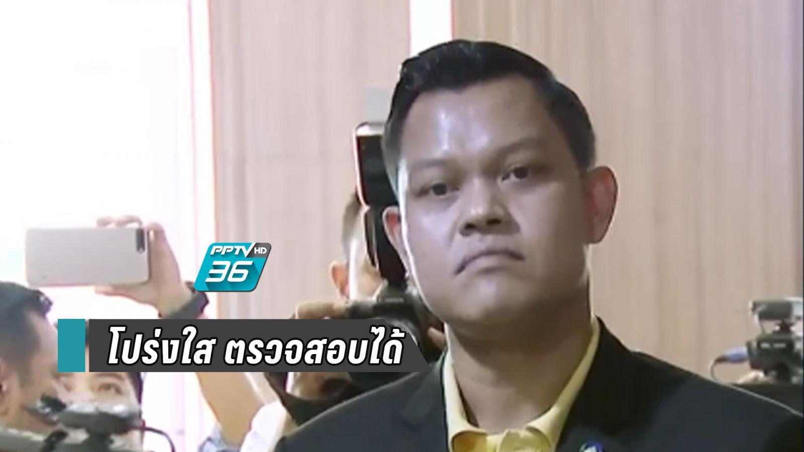 """พปชร.ยันรัฐบาลนี้ไม่โกง ท้า """"เพื่อไทย"""" โชว์หลักฐานเด็ด"""