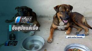 ตำรวจรวบแรงงานต่างด้าวเมาจับสุนัขแล่เนื้อกิน