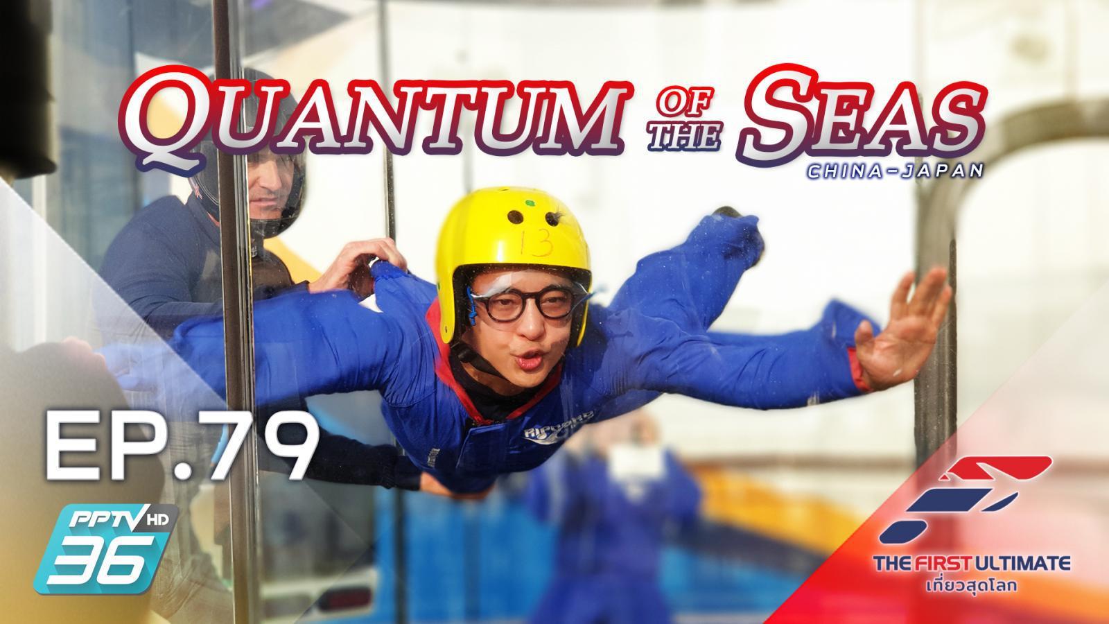 Quantum of the Seas ตอนที่ 4