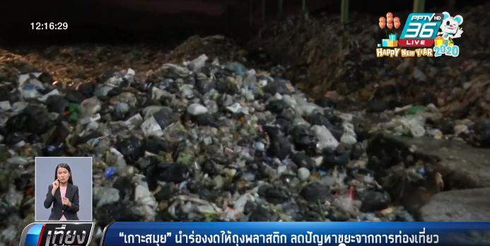 """""""เกาะสมุย"""" นำร่องงดให้ถุงพลาสติก ลดปัญหาขยะจากการท่องเที่ยว"""