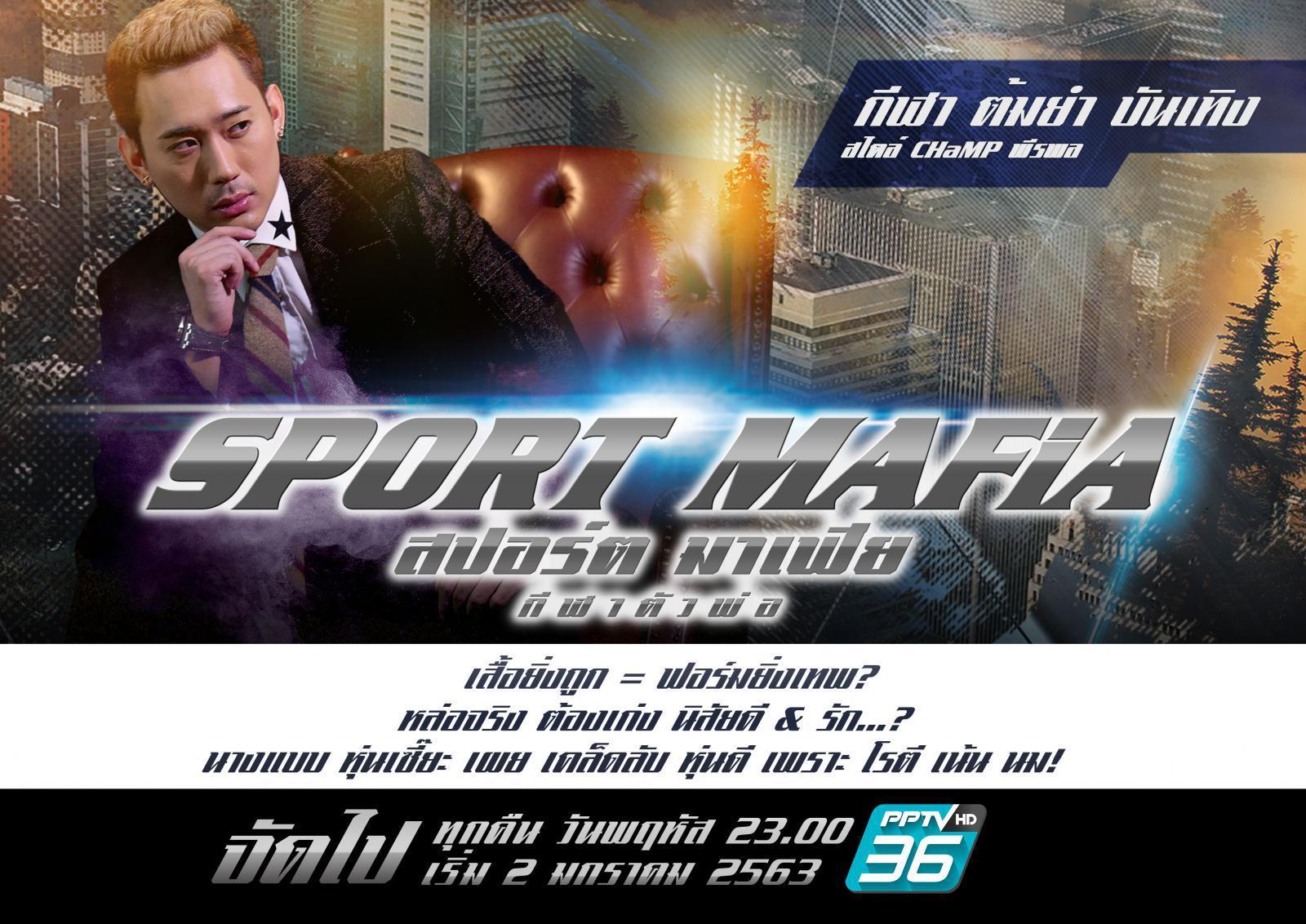 """เปิดตัว """"Sport Mafia กีฬา ตัวพ่อ"""""""
