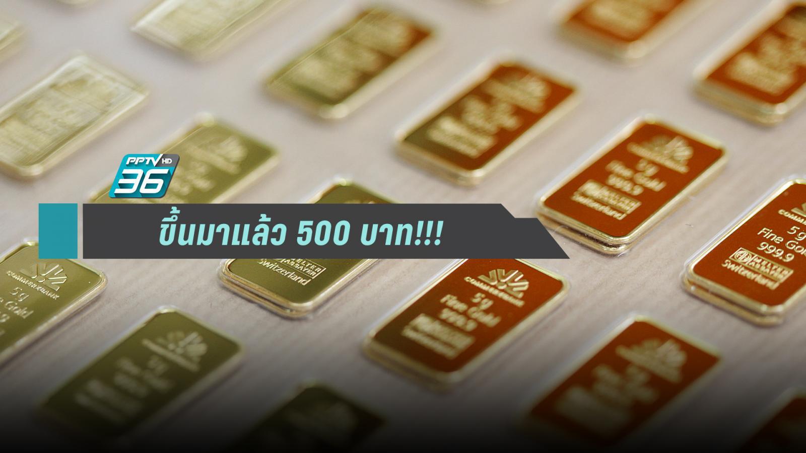 ทองขึ้นแรงก่อนรับปีใหม่ 400-500 บาท  ตั้งแต่คริสต์มาส