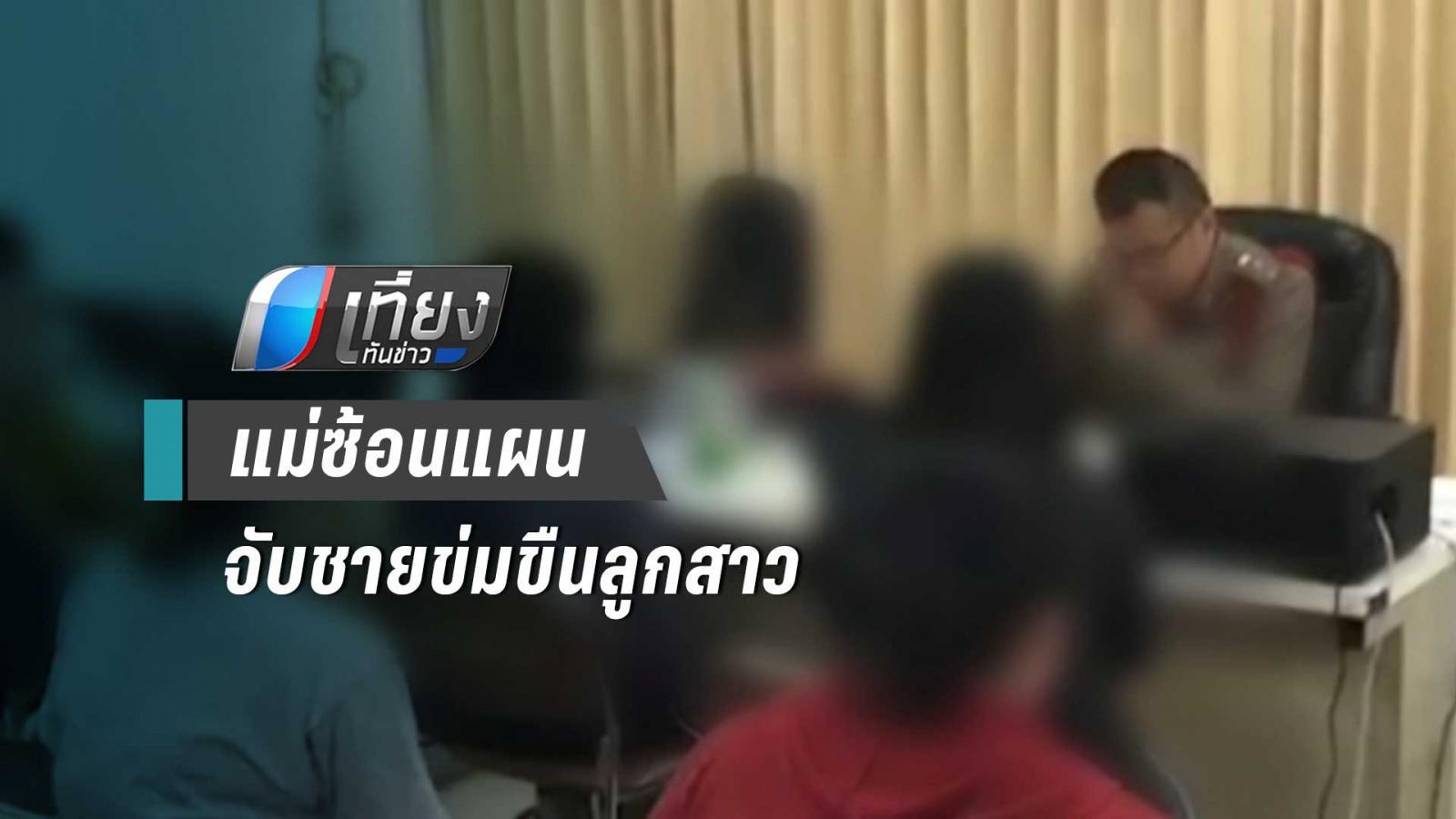แม่ซ้อนแผนแจ้งตำรวจจับชายข่มขืนลูกสาววัย 13 ปี