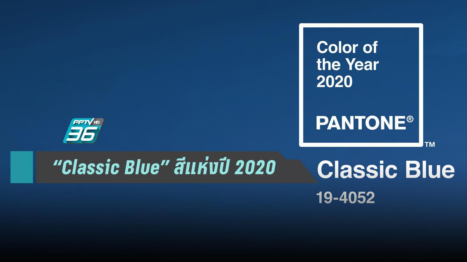 """โทนสี """"น้ำเงิน"""" มาแรง  Pantone Color Institute ประกาศเป็นสีแห่งปี 2020"""