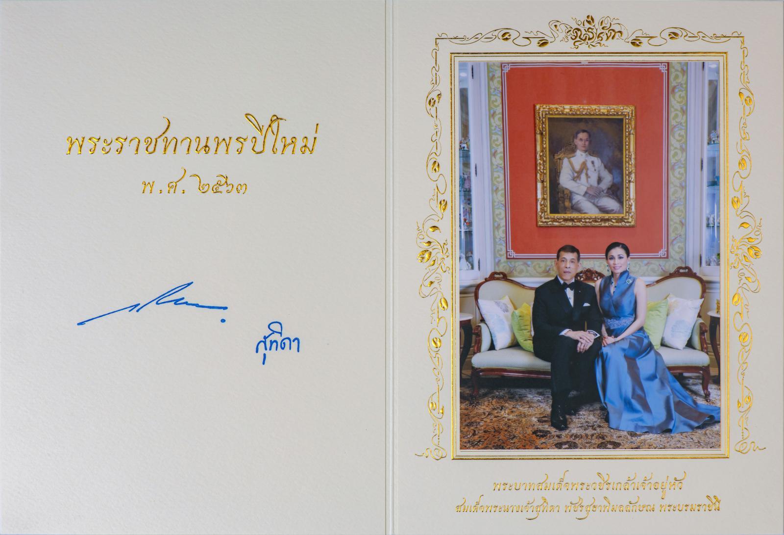 ในหลวง-พระราชินี พระราชทานบัตรพระราชทานพรปีใหม่ 2563