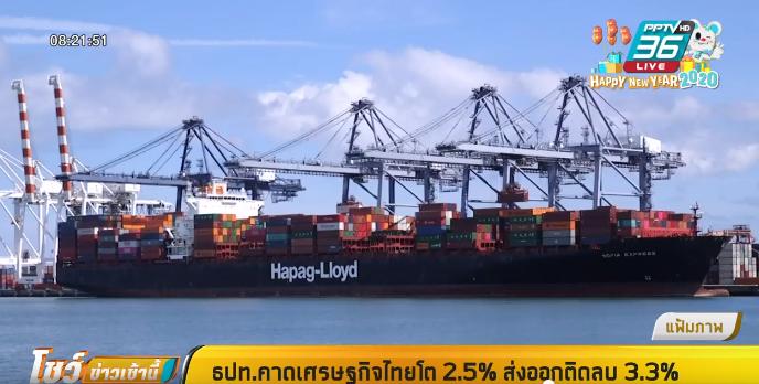 ธปท.คาดเศรษฐกิจไทยโต2.5% ส่งออกติดลบ3.3%